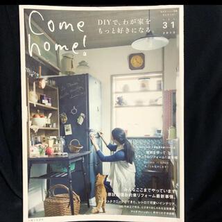 シュフトセイカツシャ(主婦と生活社)のCome home! vol.31 (DIYで、わが家をもっと好きになる。)(住まい/暮らし/子育て)