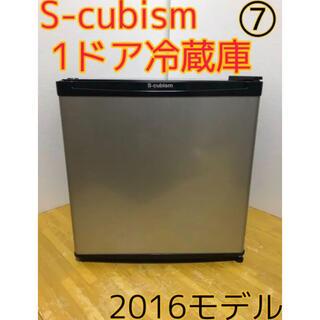 ⑦【配達・設置無料!】S-cubismエスキュービズム ワンドア冷蔵庫シルバー
