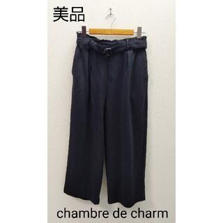 シャンブルドゥシャーム(chambre de charme)のChambre de charm  紺  パンツ(カジュアルパンツ)