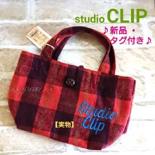 スタディオクリップ(STUDIO CLIP)のチェックロゴトート♡studio CLIP スタディオクリップ 新品 タグ付き(トートバッグ)