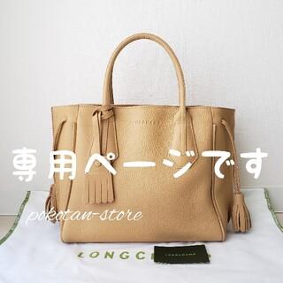 LONGCHAMP - 美品【ロンシャン】ペネロペ カウハイドレザー トートバッグ ハンドバッグ