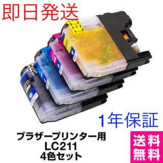 brother - 【新品未開封】LC211-4PK ブラザープリンター用 互換インク 4色
