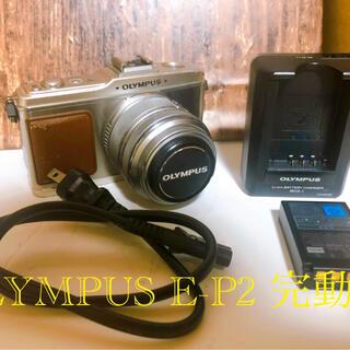 OLYMPUS - ★完動品★大特価❤️ OLYMPUS  PEN E-P2 レンズセット