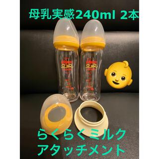 ピジョン(Pigeon)のひめさん専用 ピジョン 母乳実感 哺乳瓶 ほほえみ 缶 アタッチメント(哺乳ビン)