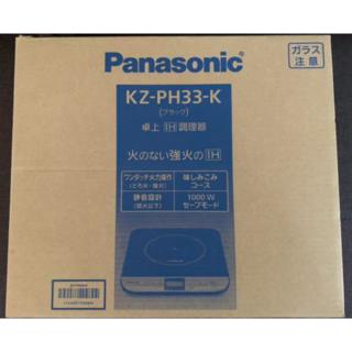 Panasonic - 【未使用品】 パナソニック 卓上型IH調理器 KZ‐PH33‐K