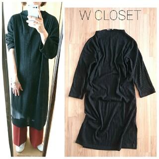 ダブルクローゼット(w closet)のWCLOSET リブワンピース(ロングワンピース/マキシワンピース)