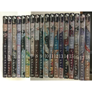 小学館 - 古見さんはコミュ症です。 全巻 1〜18巻