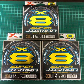 YGK スーパージグマン X8 0.6号 300m 3個セット(釣り糸/ライン)