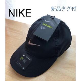 NIKE - 新品タグ付☆NIKEナイキ ランニンングキャップ エアロビルAEROBILL 黒