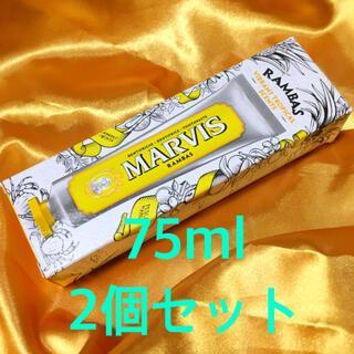 マービス(MARVIS)のmarvis rambas 75ml 2個セット マービス  ランバス (歯磨き粉)