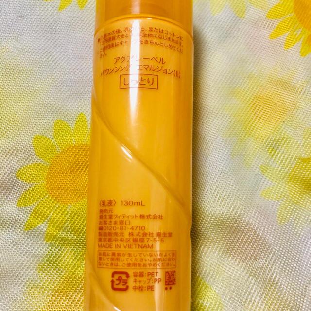 SHISEIDO (資生堂)(シセイドウ)の⭐️バウンシング エマルジョン⭐️AQUALABELアクアレーベル 130ml コスメ/美容のスキンケア/基礎化粧品(乳液/ミルク)の商品写真