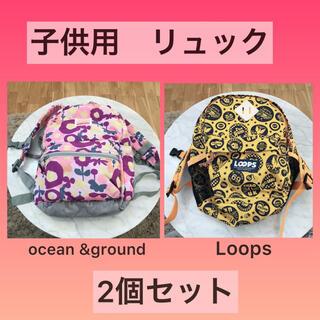 プティマイン(petit main)のocean&ground loops リュック 2個 セット キッズ(リュックサック)