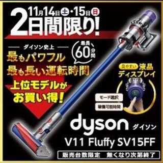 ダイソン(Dyson)のセンチュリオン様専用 V11 Fluffy Origin ダイソン Dyson(掃除機)