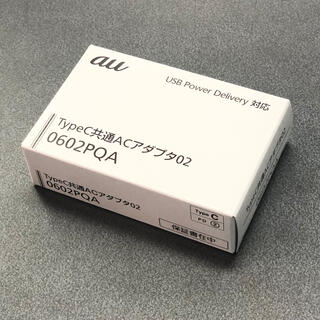 au - 新品未開封 au TypeC共通ACアダプタ02
