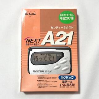 エヌティティドコモ(NTTdocomo)の新品未使用ポケベル NTT Docomo センティーネクスト A21 ポケパック(その他)