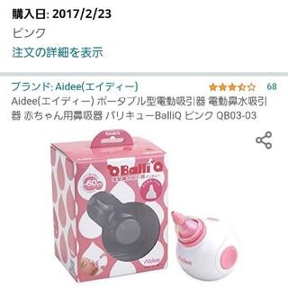 Aidee BalliQ 電動 鼻水吸引器