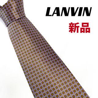 ランバン(LANVIN)の【1599】新品未使用!LANVIN ランバン ネクタイ パープル×ブラウン(ネクタイ)