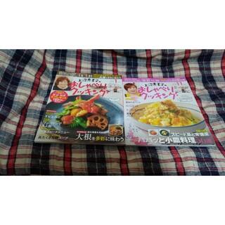 ガッケン(学研)の上沼恵美子のおしゃべりクッキング  二冊セット(料理/グルメ)