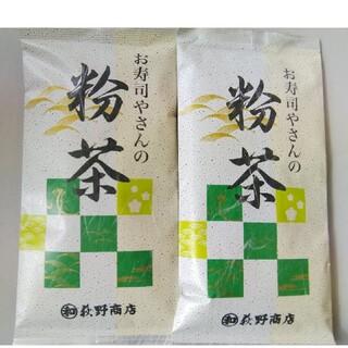 お寿司やさんの粉茶100g ×2袋(茶)