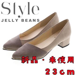 JELLY BEANS - 【新品】JELLYBEANS パンプス 23cm グレー 激安価格!!
