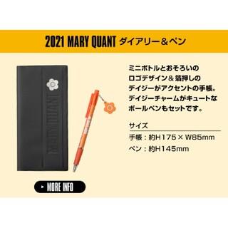 マリークワント(MARY QUANT)のMARY QUANT 2021ダイアリー&ペン(手帳)