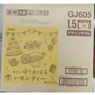 【地域限定】午後の紅茶レモンティー 1.5L × 8本(ソフトドリンク)