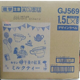 【地域限定】午後の紅茶ミルクティー 1.5L × 8本(ソフトドリンク)
