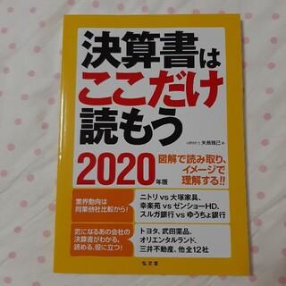 決算書はここだけ読もう 2020年版(ビジネス/経済)