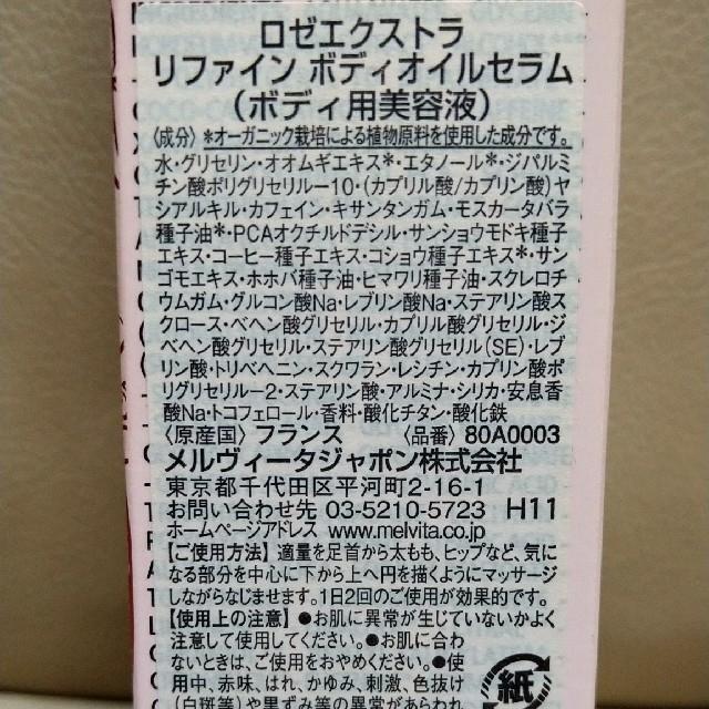 Melvita(メルヴィータ)のメルヴィータ ボディ用オイルセラム 引き締め コスメ/美容のボディケア(ボディオイル)の商品写真