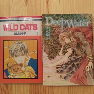 Deep Water〈深淵〉wild cats 1 清水玲子セット(少女漫画)
