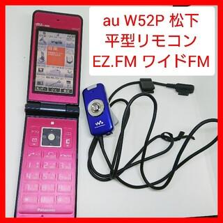 パナソニック(Panasonic)のAU ガラケー W52P EZ・FM動作 パナ 平型リモコン ワイドFM(ラジオ)