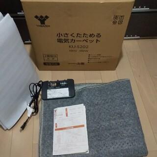 ヤマゼン(山善)の山善 電気カーペット 2畳用 kU-S202(ホットカーペット)