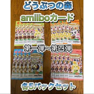 任天堂 - どうぶつの森 amiiboカード 各5パックセット