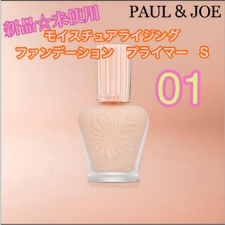 PAUL & JOE - 新品 ポールアンドジョー 下地 モイスチュア ファンデ プライマー S 01