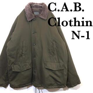 アルファインダストリーズ(ALPHA INDUSTRIES)のCAB clothing N-1 デッキジャケット ミリタリージャケット(ミリタリージャケット)