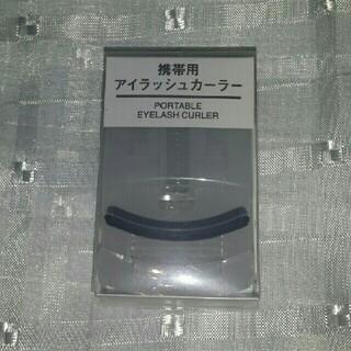 ムジルシリョウヒン(MUJI (無印良品))の新品 無印良品アイラッシュカーラー(ビューラー・カーラー)
