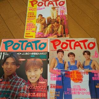 スマップ(SMAP)の1993年 ポテト SMAP 雑誌 切り抜き 匿名配送(アート/エンタメ/ホビー)
