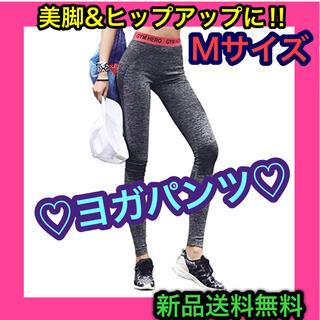 新品 ヨガパンツ Mサイズ 赤レッド トレーニング インスタ映え ダイエット(ヨガ)