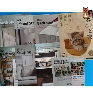 イケア(IKEA)の【IKEA+SUMMO】ねこと家+IKEAハンドブック+小冊子+猫のカード(住まい/暮らし/子育て)