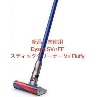 ダイソン(Dyson)の新品、未使用Dyson SV15FF スティッククリーナー V11 Fluffy(掃除機)