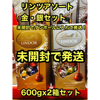 リンツ(Lindt)のリンツリンドールチョコレートアソート600gx2箱(菓子/デザート)