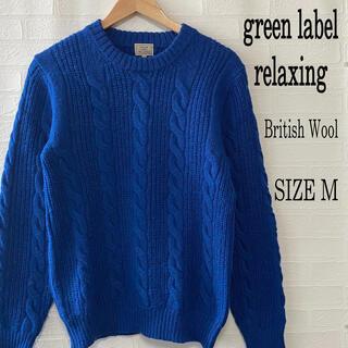 グリーンレーベルリラクシング(green label relaxing)のグリーレーベルリラクシング ニット セーター British Wool M(ニット/セーター)