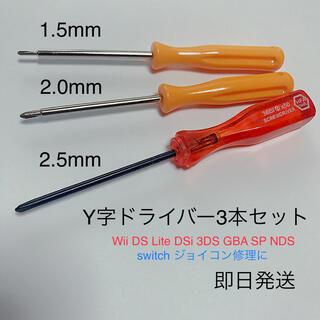 【迅速発送】1.5 2.0 2.5mm Y字ドライバー☆switch 修理 3本(その他)