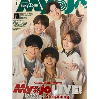 Johnny's - 通常 Myojo 1月号