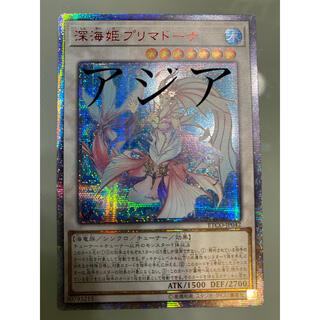 KONAMI - 遊戯王 深海姫プリマドーナ 20th
