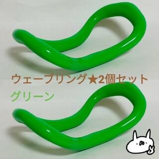 新品 ストレッチリング 2個セット グリーン エクササイズ ヨガ ダイエット(ヨガ)