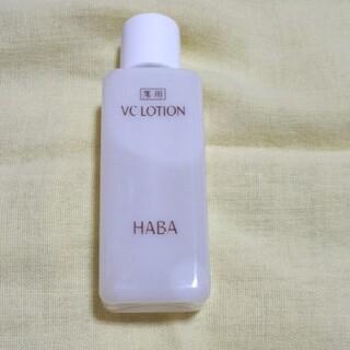 ハーバー(HABA)のHABA VCローション(化粧水/ローション)