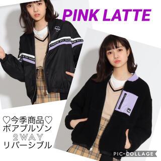 ピンクラテ(PINK-latte)のピンクラテ  ボア  ジャンパー ブルゾン(ジャケット/上着)