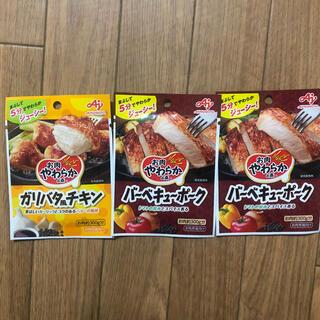 アジノモト(味の素)のお肉やわらかの素(調味料)