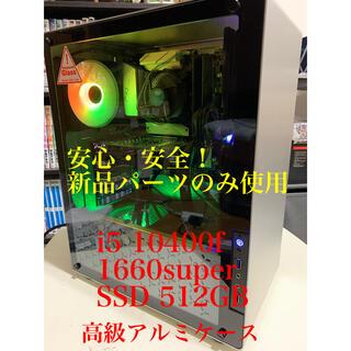 最新ゲーミングPC!新品・未使用 i5 10400f 1660super